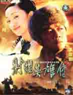 Legend of The Condor Heroes 2003