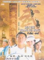 ren-zhe-huang-fei-hong2