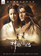 Return of The Condor Heroes 2008