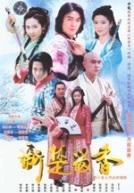 small-xin-chu-liu-xiang