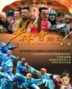 2008_01_23_a_legend_of_shaolin_kungfu