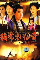 lai-bu-yi-chuan-qi