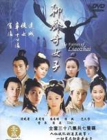 Liao Zhai