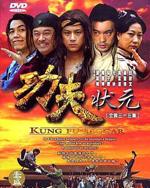 Kung_Fu_Beggar_DVD small
