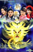 Liao Zhai 2