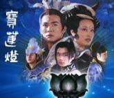 Lotus Lantern 2005
