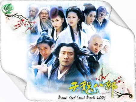 Heaven Dragon 2003