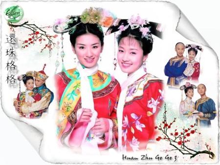 Huan Zhu Ge Ge 3