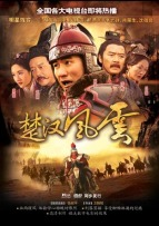 Stories_of_han_dynasty