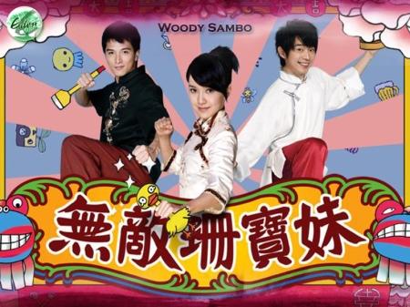 Woody Sambo