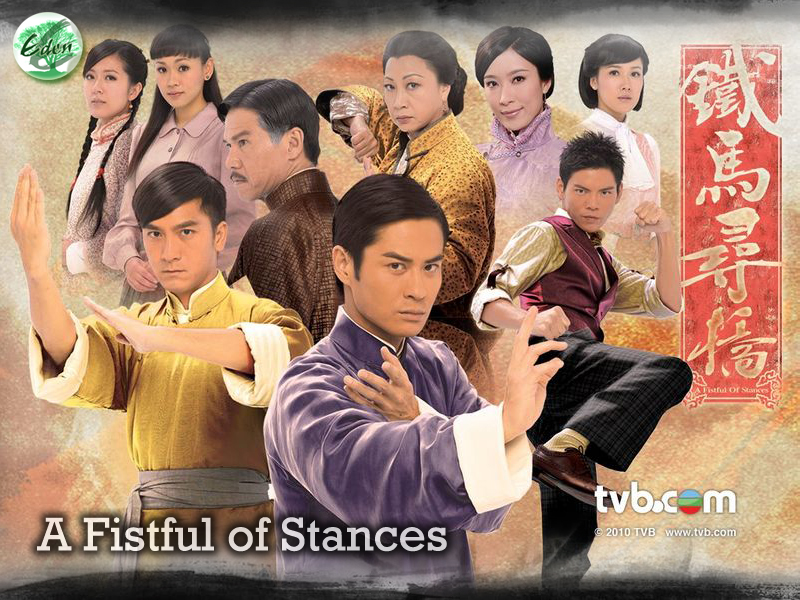 Watch a fistful of stances online