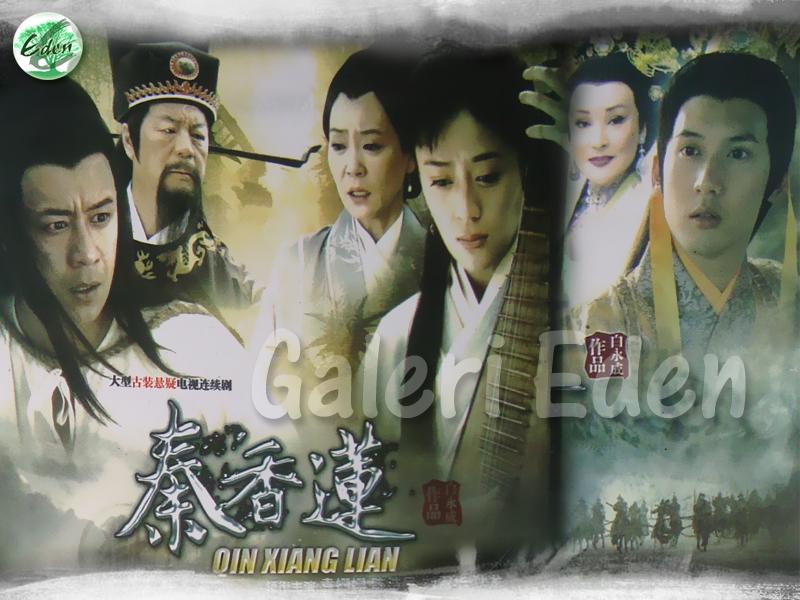 Qin Xiang Lian movie