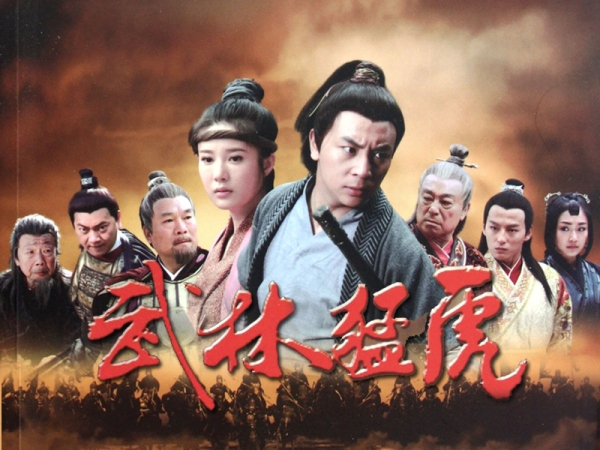 Tiger Kungfu of Wulin 1