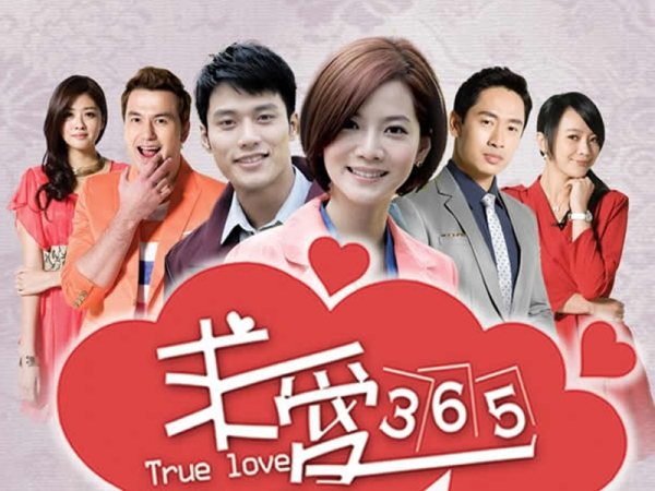 True Love 365 Wallpaper besar