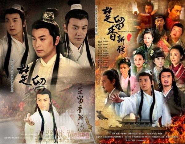 Chuliuxiang2013wall1