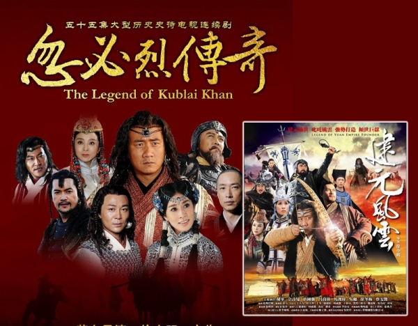 Legend of Kublai Khan